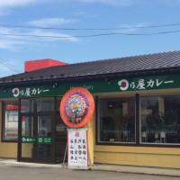 日乃屋カレー秋田新国道店外観画像