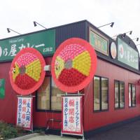 日乃屋カレー石岡店外観画像