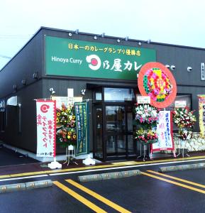 日乃屋カレー新潟亀貝店外観画像