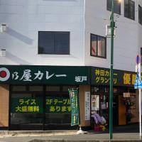 日乃屋カレー坂戸店外観画像