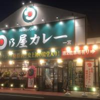 日乃屋カレー一宮店外観画像