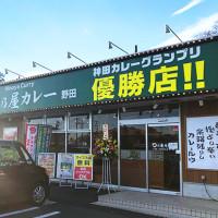 日乃屋カレー野田店外観画像