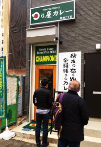 日乃屋カレー築地二丁目店外観画像