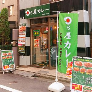 日乃屋カレー浜松町一丁目店外観画像