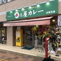 日乃屋カレー仙台定禅寺通り店外観画像