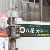 日乃屋カレー秋田市民市場店外観画像