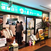 日乃屋カレー飯田橋アイガーデンテラス店外観画像