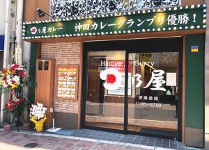 日乃屋カレー上野アメ横店外観画像