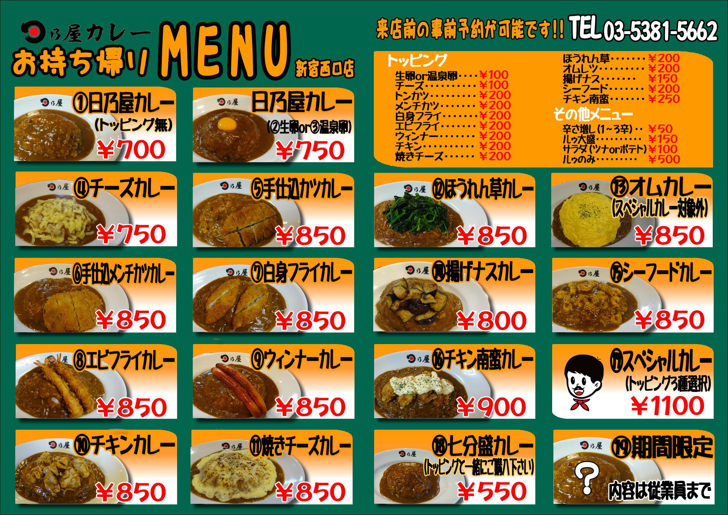 日乃屋カレー新宿西口店外観画像