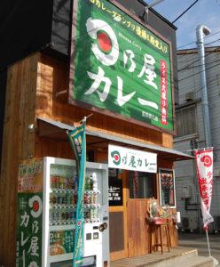 日乃屋カレー盛岡櫻山店 外観画像