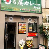 日乃屋カレー関内店 外観画像