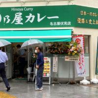 日乃屋カレー名古屋伏見店 外観画像
