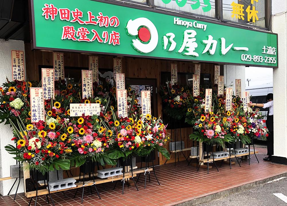日乃屋カレー土浦店 外観画像