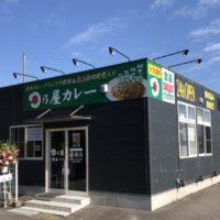 日乃屋カレー前橋店外観画像
