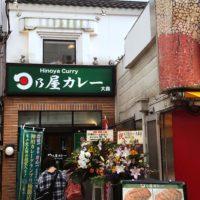 日乃屋カレー大森店 外観画像
