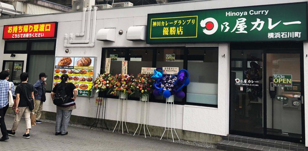 日乃屋カレー横浜石川町店 外観画像