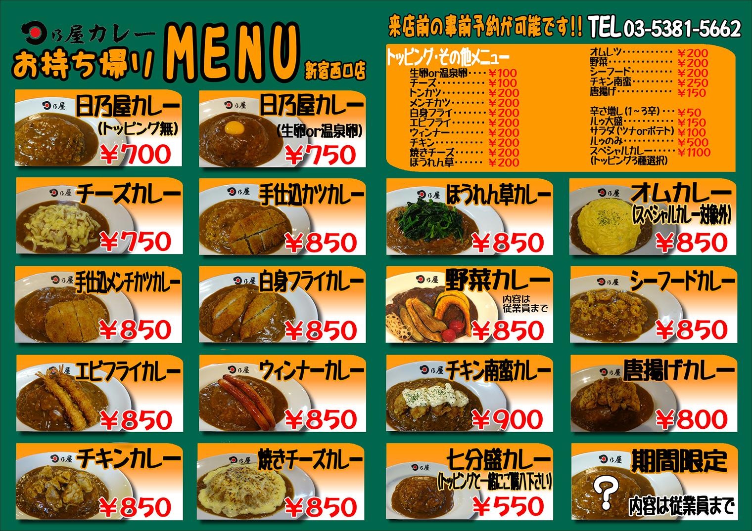 日乃屋カレー新宿西口店メニュー画像