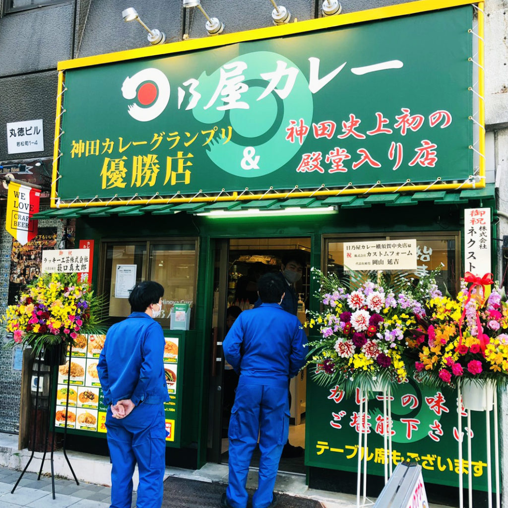 日乃屋カレー横須賀中央店 外観画像