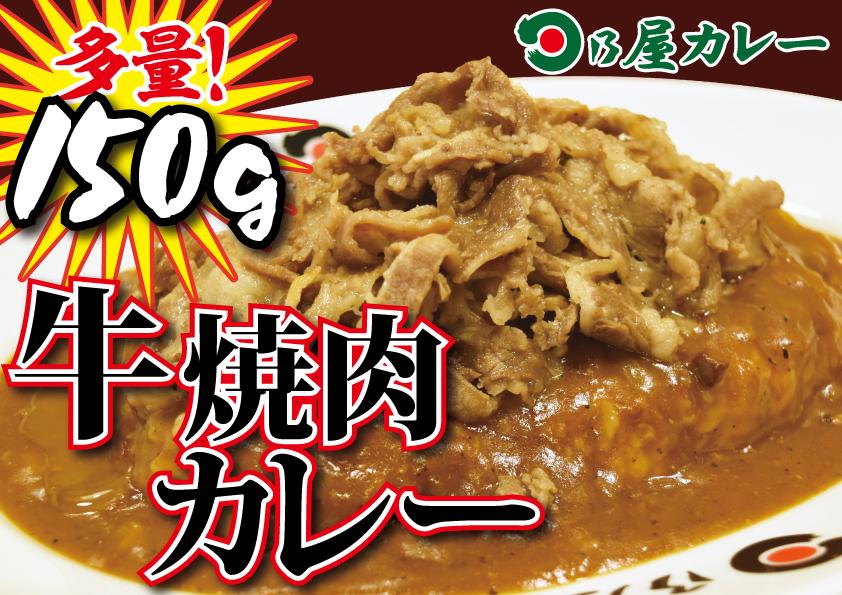 日乃屋 牛焼肉カレー ポップ画像