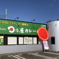 日乃屋カレー栃木黒磯店外観画像