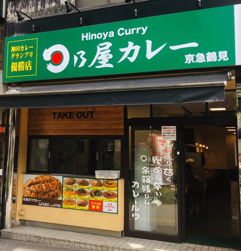 日乃屋カレー京急鶴見店外観画像
