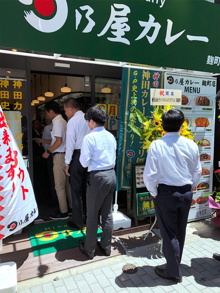 日乃屋カレー麴町店 外観画像
