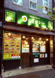 日乃屋カレー東高円寺店 外観画像