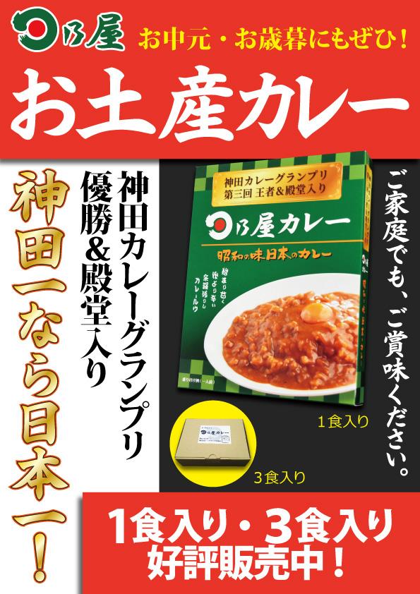 日乃屋お土産カレー広告画像