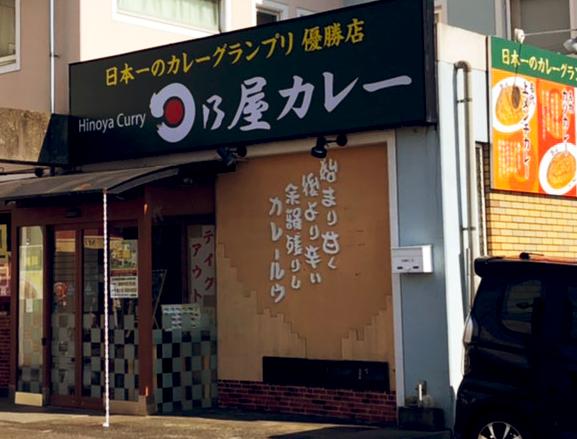 日乃屋カレー松山森松店 外観画像A