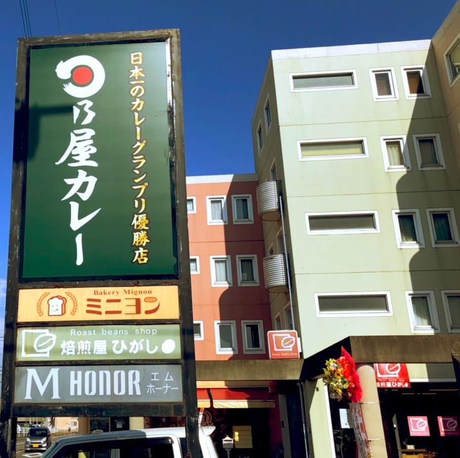 日乃屋カレー松山森松店 外観画像B