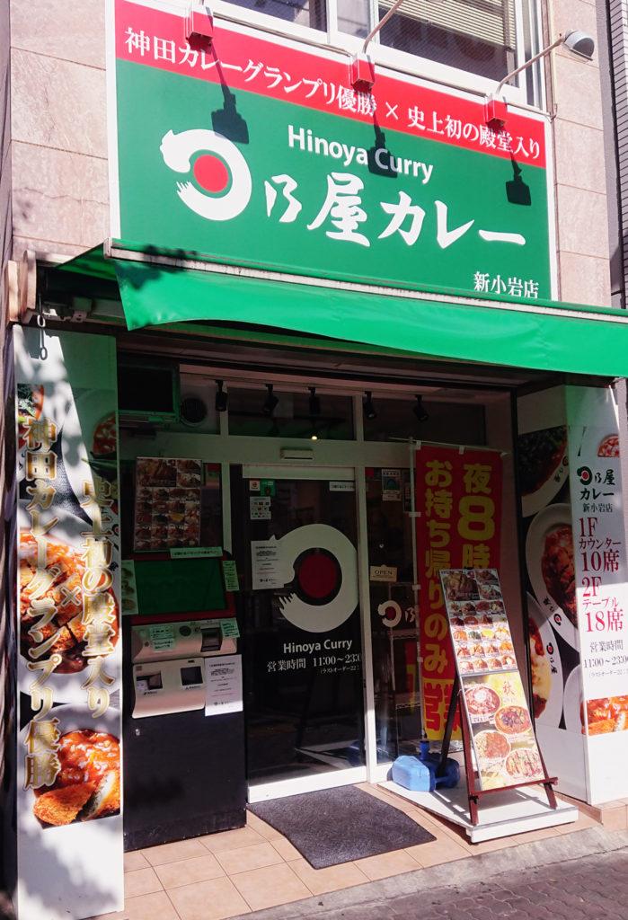 日乃屋カレー新小岩店 外観画像